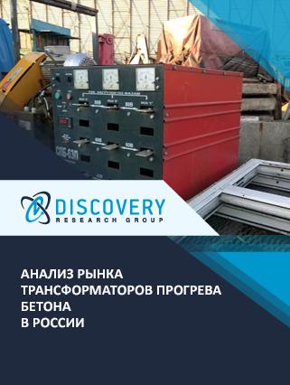 Маркетинговое исследование - Анализ рынка трансформаторов прогрева бетона в России