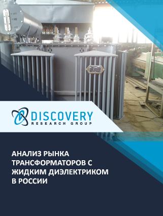 Маркетинговое исследование - Анализ рынка трансформаторов с жидким диэлектриком в России
