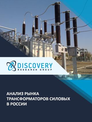 Маркетинговое исследование - Анализ рынка трансформаторов силовых в России