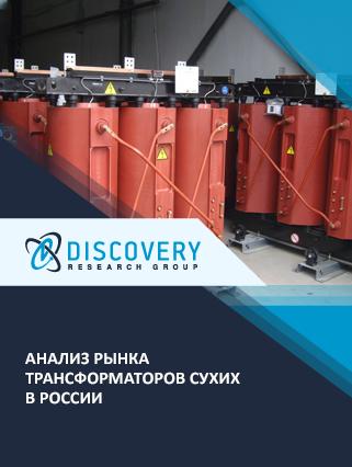 Маркетинговое исследование - Анализ рынка трансформаторов сухих в России
