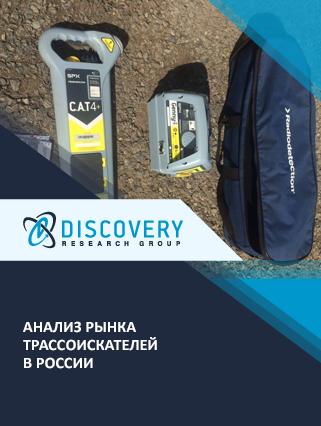 Маркетинговое исследование - Анализ рынка трассоискателей в России