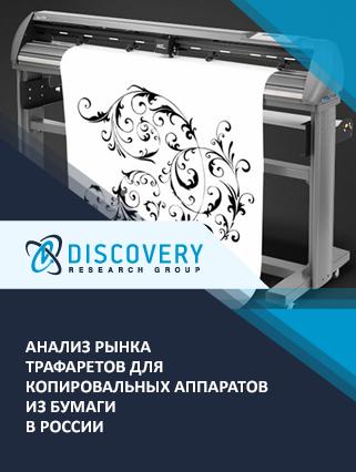 Маркетинговое исследование - Анализ рынка трафаретов для копировальных аппаратов из бумаги в России