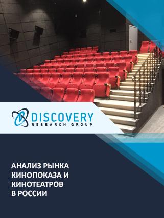 Маркетинговое исследование - Анализ рынка кинопоказа и кинотеатров в России