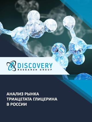 Анализ рынка триацетата глицерина в России
