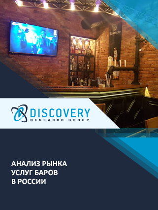 Маркетинговое исследование - Анализ рынка услуг баров в России