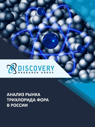 Анализ рынка трихлорида фора в России