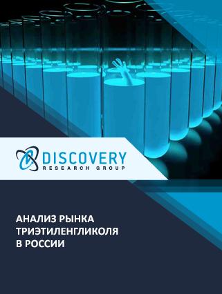 Анализ рынка триэтиленгликоля в России