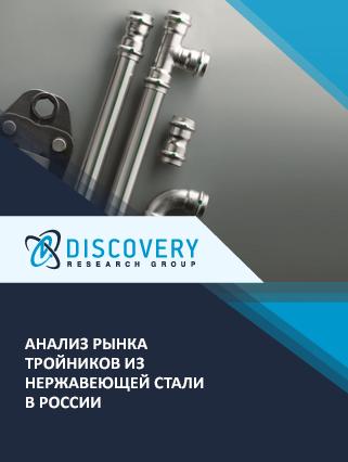 Маркетинговое исследование - Анализ рынка тройников из нержавеющей стали в России