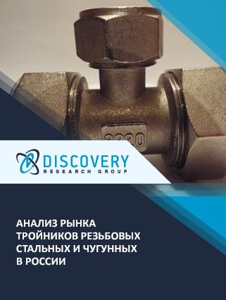 Маркетинговое исследование - Анализ рынка тройников резьбовых стальных и чугунных в России