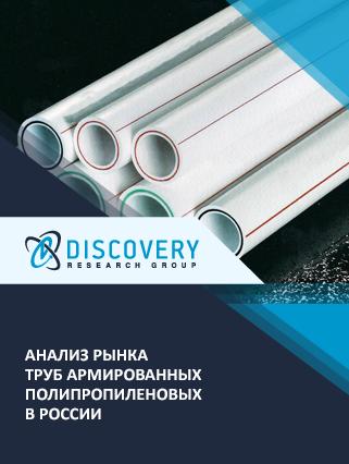 Анализ рынка труб армированных полипропиленовых в России