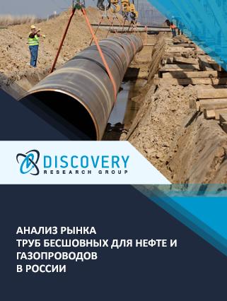 Анализ рынка труб бесшовных для нефте и газопроводов в России