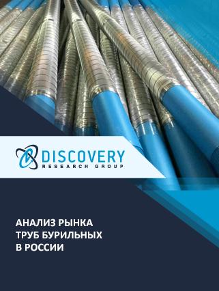 Анализ рынка труб бурильных в России