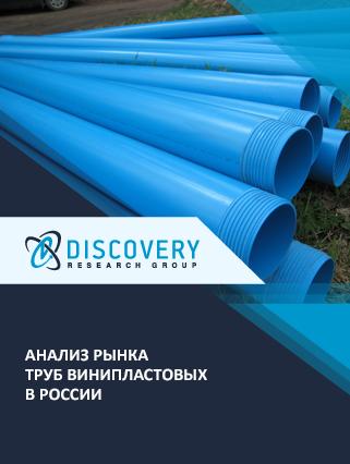 Анализ рынка труб винипластовых в России