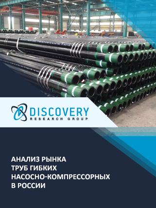 Анализ рынка труб гибких насосно-компрессорных в России