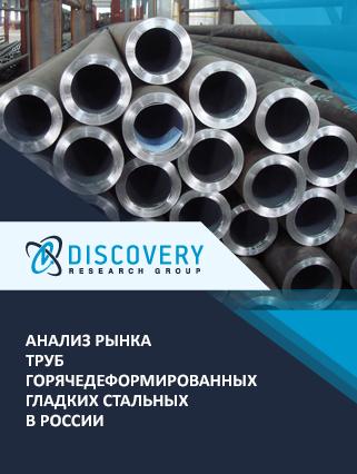 Анализ рынка труб горячедеформированных гладких стальных в России