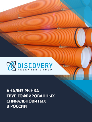 Маркетинговое исследование - Анализ рынка труб гофрированных спиральновитых в России