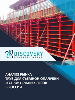 Анализ рынка труб для съемной опалубки и строительных лесов в России