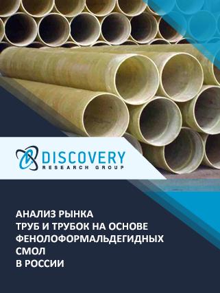 Маркетинговое исследование - Анализ рынка труб и трубок на основе фенолоформальдегидных смол в России