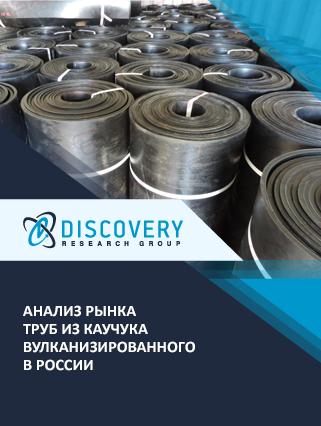 Маркетинговое исследование - Анализ рынка труб из каучука вулканизированного в России