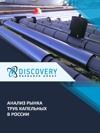 Маркетинговое исследование - Анализ рынка труб капельных в России