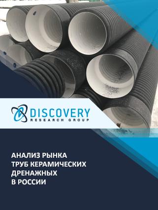 Маркетинговое исследование - Анализ рынка труб керамических дренажных в России