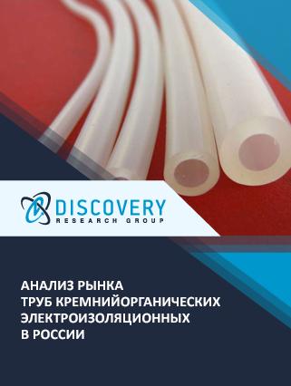 Маркетинговое исследование - Анализ рынка труб кремнийорганических электроизоляционных в России