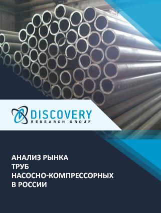 Анализ рынка труб насосно-компрессорных в России