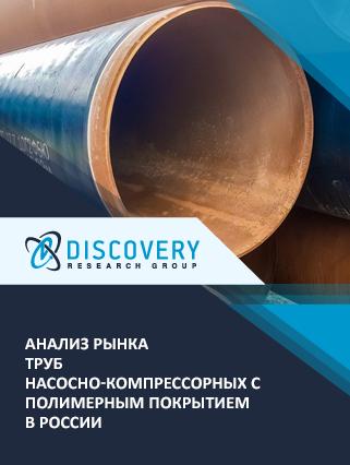 Анализ рынка труб насосно-компрессорных с полимерным покрытием в России