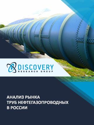 Анализ рынка труб нефтегазопроводных в России
