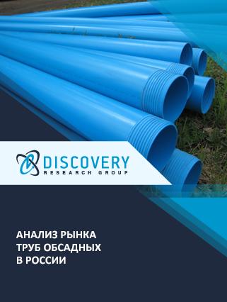 Маркетинговое исследование - Анализ рынка труб обсадных в России