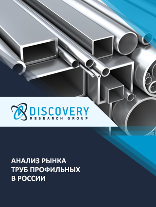 Анализ рынка труб профильных в России
