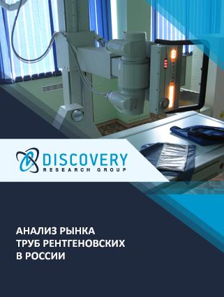 Анализ рынка труб рентгеновских в России