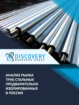 Анализ рынка труб стальных предварительно изолированных в России