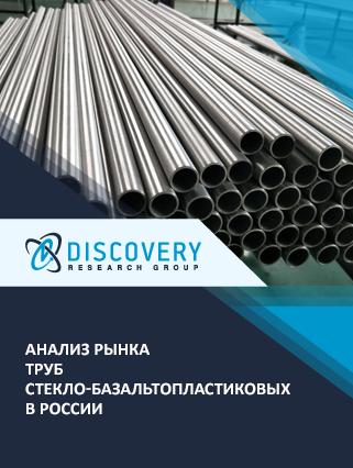 Маркетинговое исследование - Анализ рынка труб стекло-базальтопластиковых в России