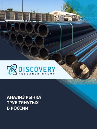 Анализ рынка труб тянутых в России