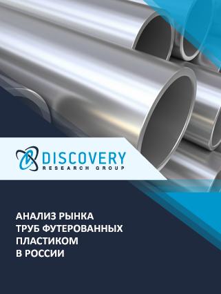 Анализ рынка труб футерованных пластиком в России