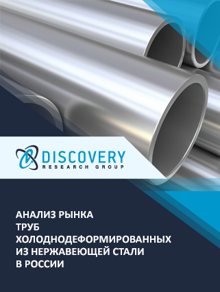 Маркетинговое исследование - Анализ рынка труб холоднодеформированных из нержавеющей стали в России