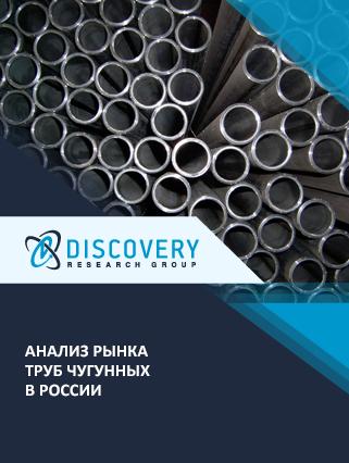 Анализ рынка труб чугунных в России