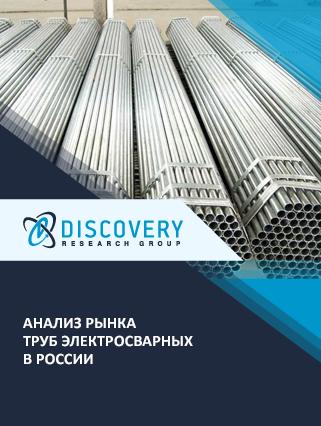Анализ рынка труб электросварных в России