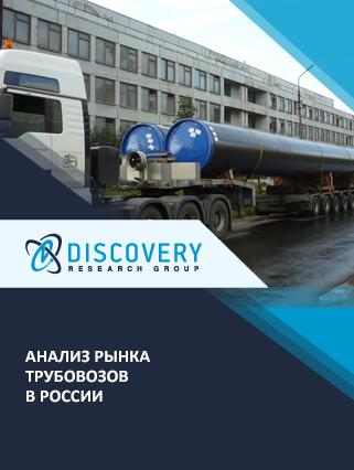 Маркетинговое исследование - Анализ рынка трубовозов в России