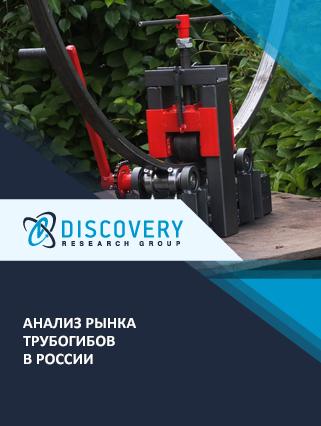 Маркетинговое исследование - Анализ рынка трубогибов в России