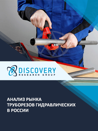 Маркетинговое исследование - Анализ рынка труборезов гидравлических в России