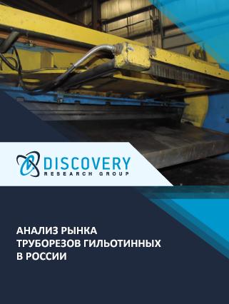 Маркетинговое исследование - Анализ рынка труборезов гильотинных в России