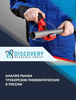 Маркетинговое исследование - Анализ рынка труборезов пневматических в России