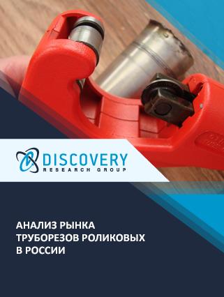 Маркетинговое исследование - Анализ рынка труборезов роликовых в России