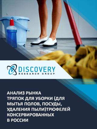 Маркетинговое исследование - Анализ рынка труборезов храповых в России