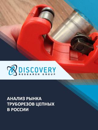 Маркетинговое исследование - Анализ рынка труборезов цепных в России