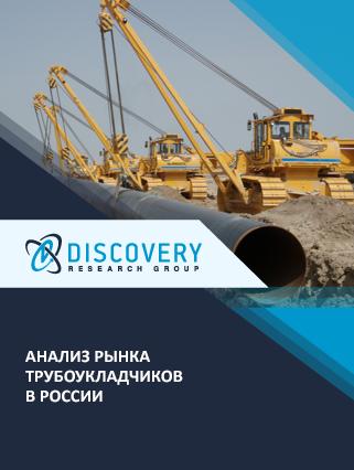 Анализ рынка трубоукладчиков в России