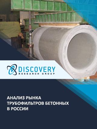 Анализ рынка трубофильтров бетонных в России