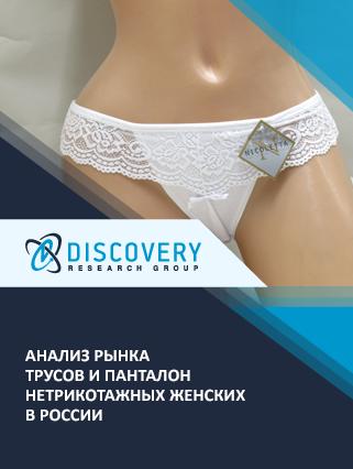 Анализ рынка трусов и панталон нетрикотажных женских в России